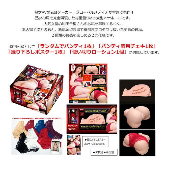 【総重量5kg!!】完全再現 極・熟女尻DX 翔田千里IKAZ231 商品説明画像7