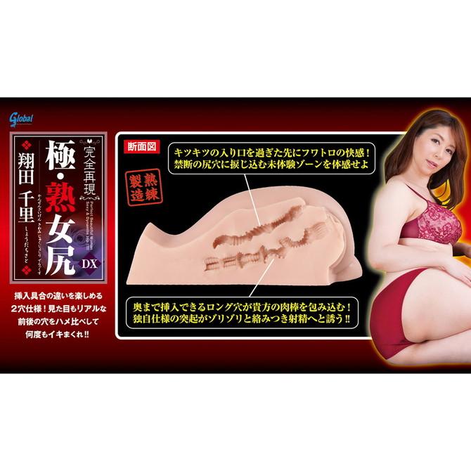 【総重量5kg!!】完全再現 極・熟女尻DX 翔田千里IKAZ231 商品説明画像9