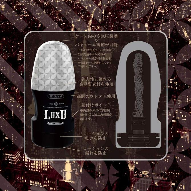 ラグジュ スパイラル(LuxU Spiral) 商品説明画像3
