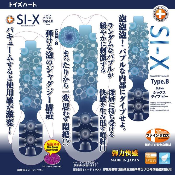 シックス タイプビー(SI-X Type.B) 商品説明画像5