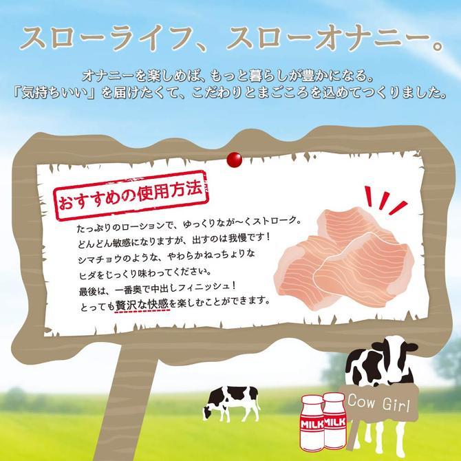 牛っこ(Cow Girl) 商品説明画像5