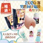 SSIジャパン 2020年 男性向け福袋 寿セット