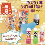 【利益還元!決算最終在庫限定セール!!9/22まで】SSIジャパン 2020年 男性向け福袋 極セット