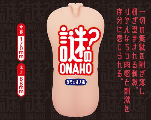 謎のオナホ 商品説明画像2