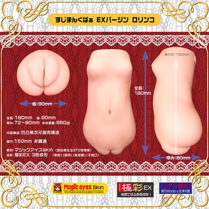 【50〜60%OFF!】すじまんくぱぁEXバージンろりんこ 商品説明画像6
