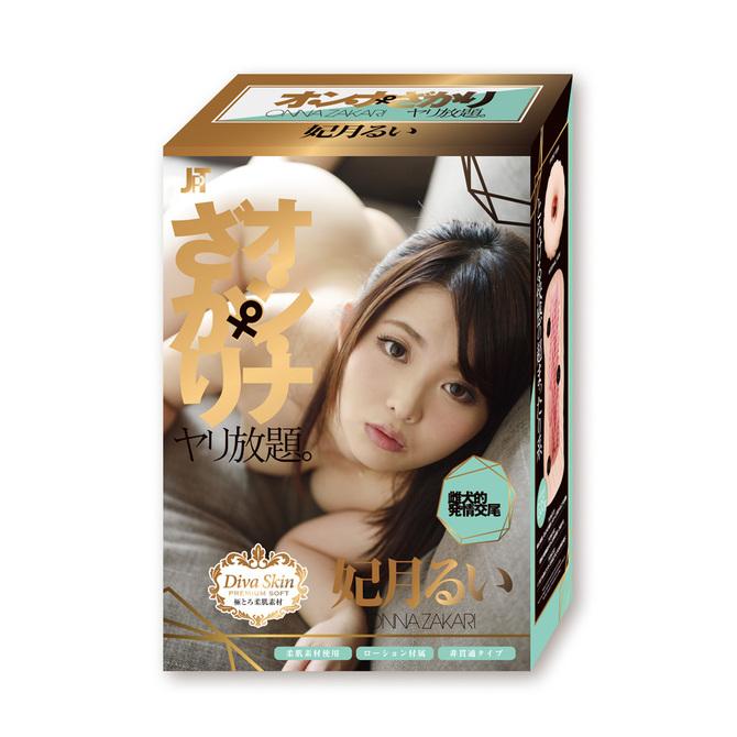 JAPAN-TOYZオ・ン・ナ♀ざかり、ヤリ放題。妃月るい2JT-ONZ001 商品説明画像1