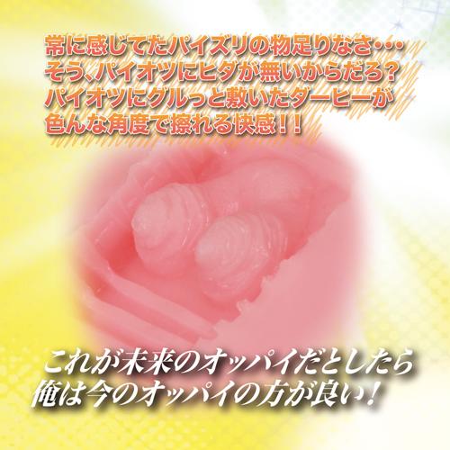 ヒダ付おっぺい 商品説明画像5