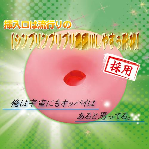 ヒダ付おっぺい 商品説明画像6