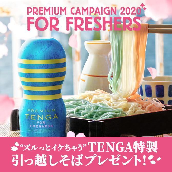 【数量限定!2020年】PREMIUM TENGA PREMIUM FRESHERS CUP (テンガプレミアムフレッシャーズカップ) TOC-101PF 商品説明画像2