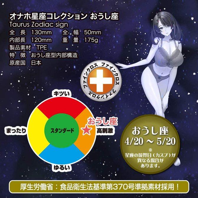 【予約・4月2日頃発送予定】オナホ星座コレクション おうし座(Taurus Zodiac sign) 商品説明画像6