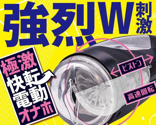 Dr.×子の実験室 竜巻ピストン編 商品説明画像3