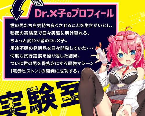 Dr.×子の実験室 竜巻ピストン編 商品説明画像10