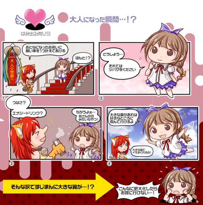 乙女の恥肉<すじまんくぱぁ進化型> 商品説明画像6