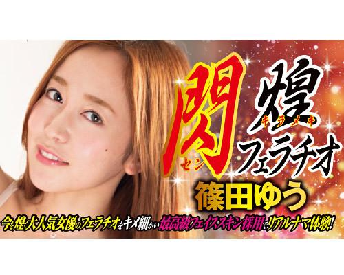 閃 煌フェラチオホール 篠田ゆう 商品説明画像8