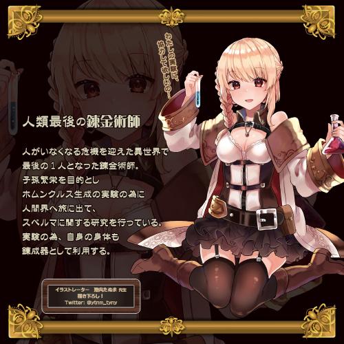 錬金術師のオナホアトリエ(Atelier Onahole) 商品説明画像5