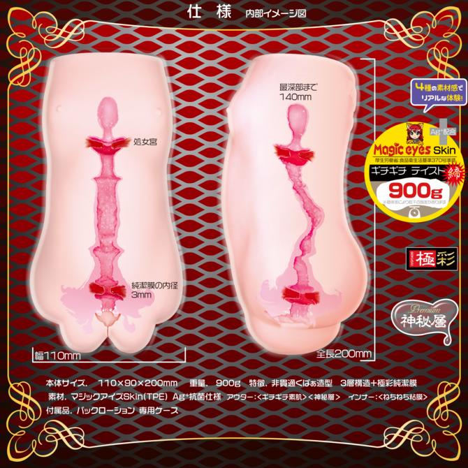 すじまん くぱぁ ろりんこ 処女宮〜バルゴ〜PREMIUM HARD 商品説明画像3