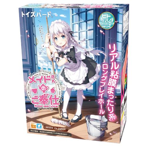 メイドさんのご奉仕(Maid service)【タイムセール!!10月18日14時まで】 商品説明画像1