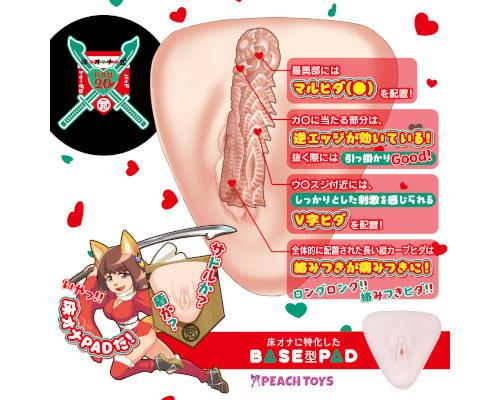 PEACH TOYS 床オナ式PAD20(トゥ−ゼロ) ◇ 商品説明画像3
