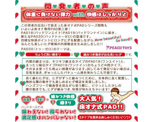 PEACH TOYS 床オナ式PAD20(トゥ−ゼロ) ◇ 商品説明画像5