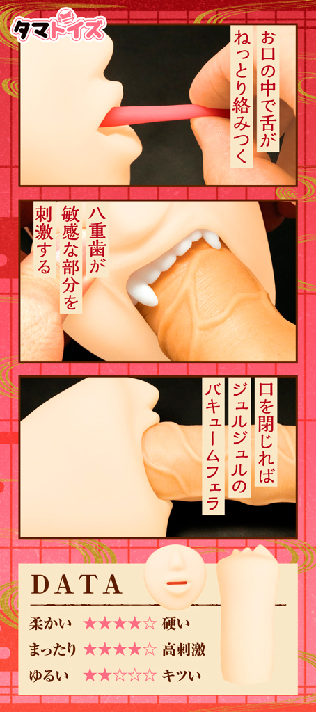 亀滅の八重歯TMT-1453 商品説明画像8