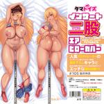 インサート二股エアピローカバー#105 飴井神具TAMS-711