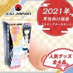 SSIジャパン 2021年 男性向け福袋 ミルキングホールセット