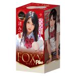 フォクシーホール プラス 渚みつき FOXY HOLE Plus [ローション付属]GODS765