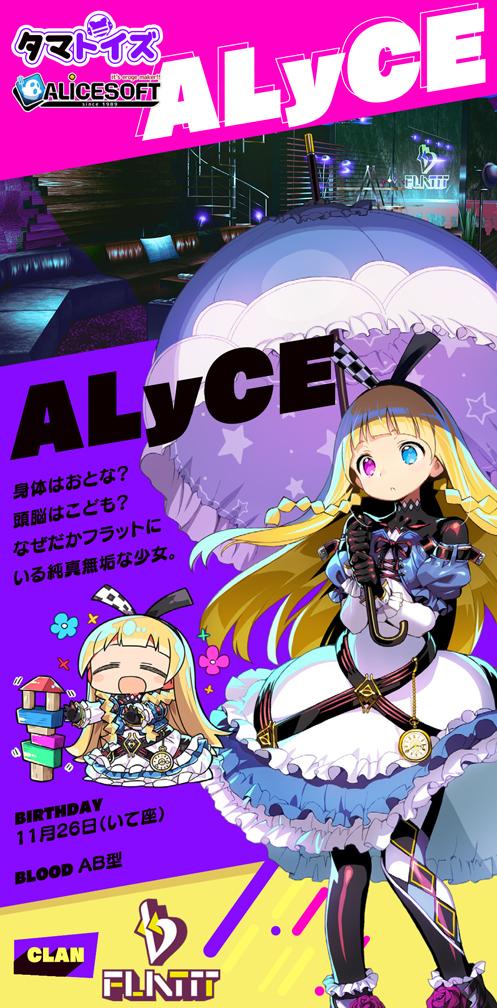 ドーナドーナ いっしょにわるいことをしよう ALyCE THE HOLE【通常版】TMT-1467 商品説明画像3