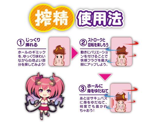 搾精ちゅーるサキュバス 商品説明画像4