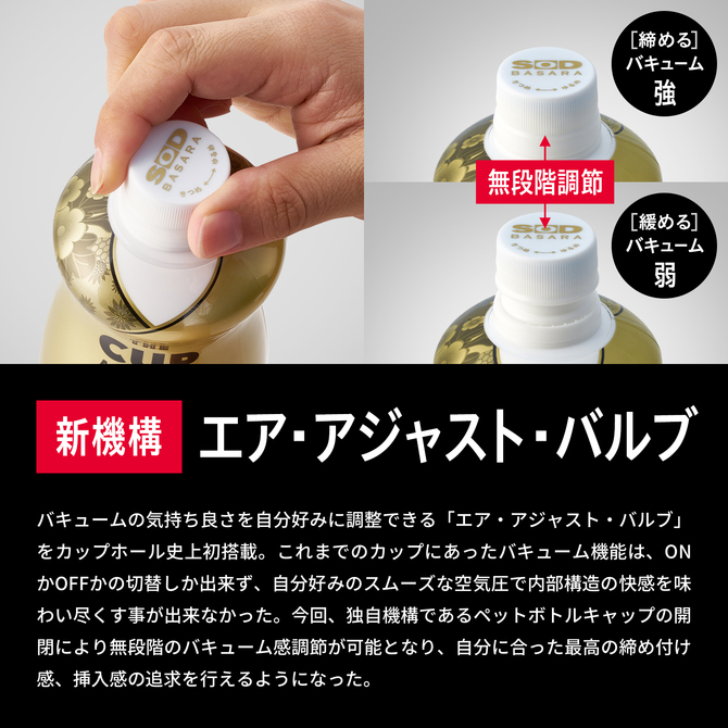 SOD BASARA THE CUP AIR FIT UNE    BSR-007 商品説明画像3