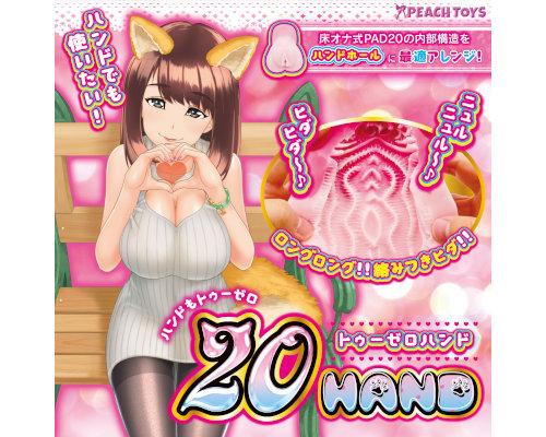 20HAND(トゥ−ゼロハンド) 商品説明画像2
