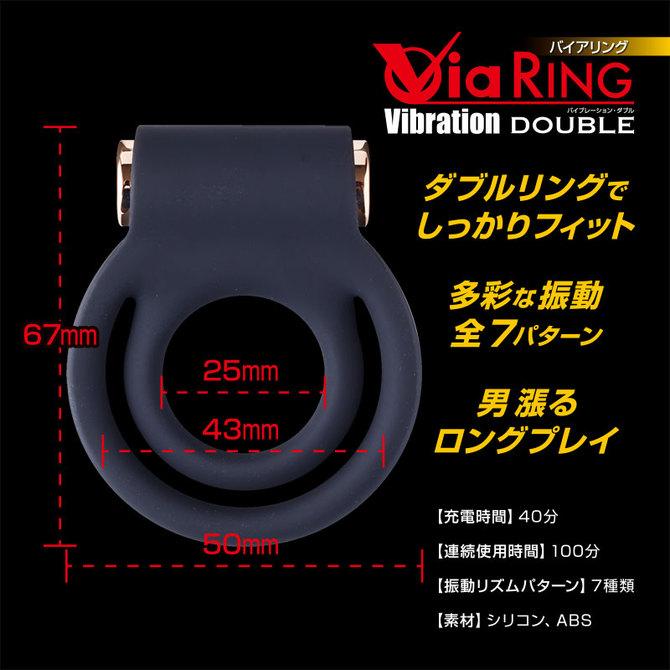 【充電式!】バイアリング バイブレーション・ダブル/Man Plus Ring Double 商品説明画像3