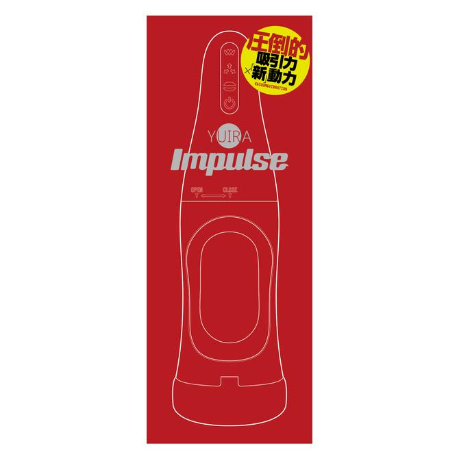 ユイラ インパルス YUIRA ImpulseYIR022 商品説明画像3
