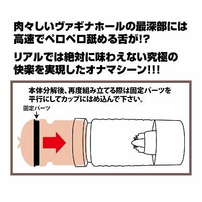 プリティラブ ディープリッキングマスターベーター 商品説明画像5