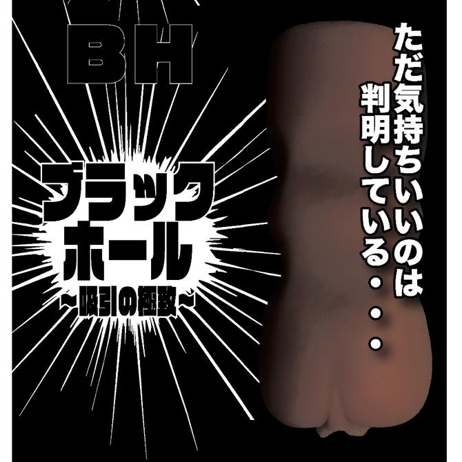 ブラックホール〜吸引の極致〜 商品説明画像2