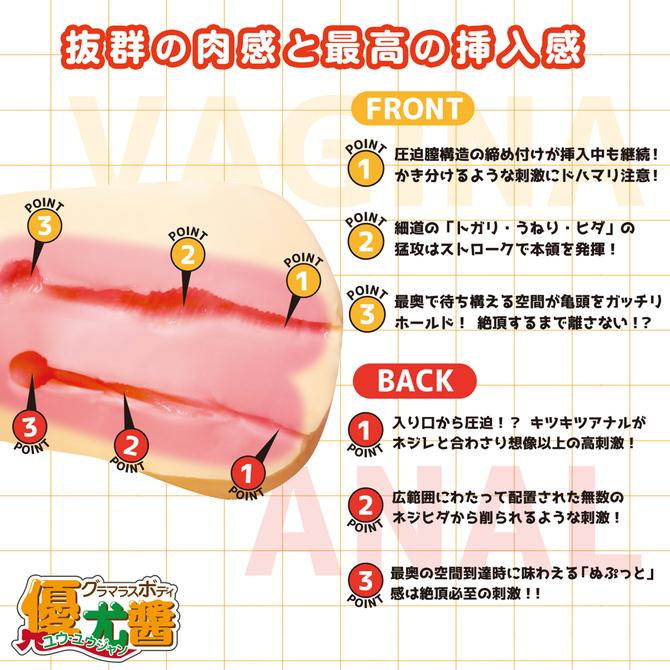 日本製リアルボディ +3Dボーンシステム グラマラスボディ優尤醤 商品説明画像5