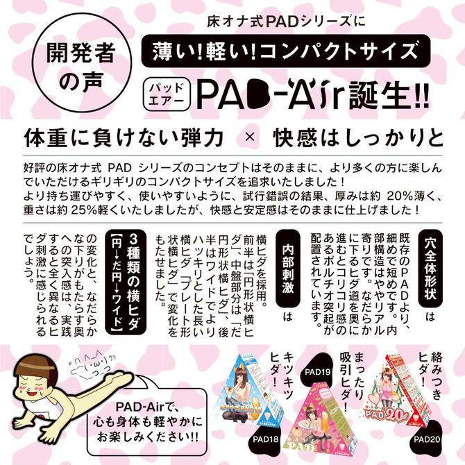 PEACH TOYS 床オナ式PAD-Air(パッドエアー) 商品説明画像5