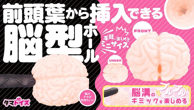 プルプルぶれいんふぁっかー miniTMT-1501 商品説明画像3