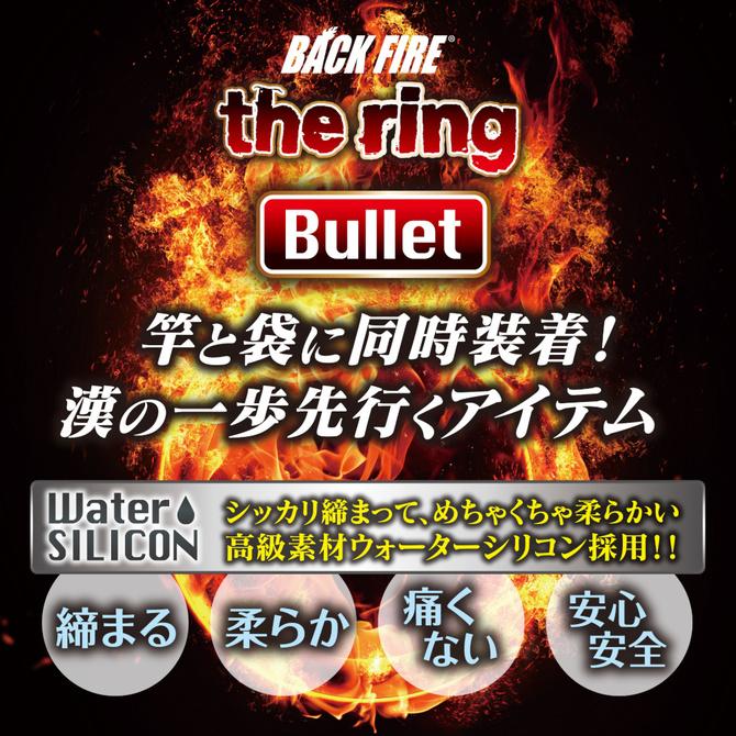 バックファイアーザリング ブレット ◇ 商品説明画像5