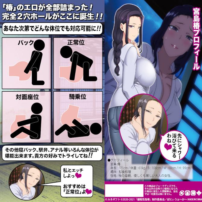 催〇性指導 宮島椿の場合 椿の大好きな体位DX「初回限定版」 商品説明画像5