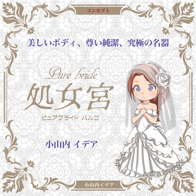 Pure bride  ピュアブライド 処女宮 小山内イデア ◇ 商品説明画像5