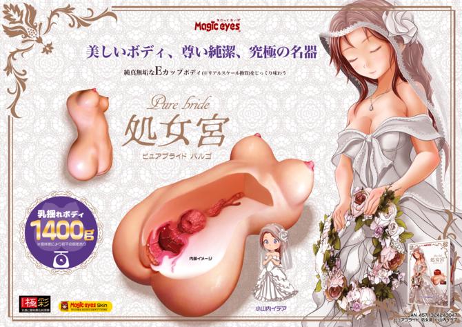 Pure bride  ピュアブライド 処女宮 小山内イデア ◇ 商品説明画像6