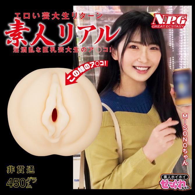 素人リアル MISONOちゃん 商品説明画像4