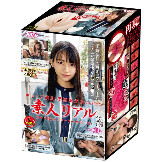 素人リアル うるちゃん 商品説明画像2