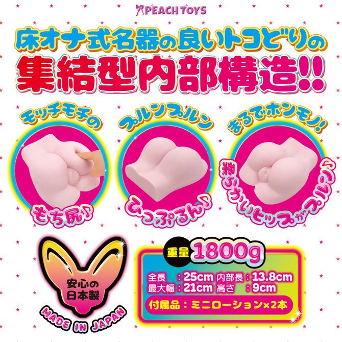 床オナ式名器 -ひっぷるん- 商品説明画像6
