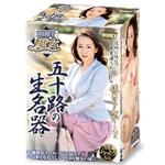 五十路の生名器 佐月りんか (DVD同梱)     TJGD-027