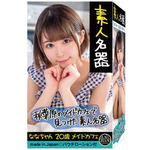 素人名器 ななちゃん 20歳 メイドカフェ     ANK-003