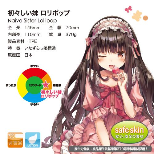 初々しい妹 ロリポップ(Naive Sister Lollipop) 商品説明画像4