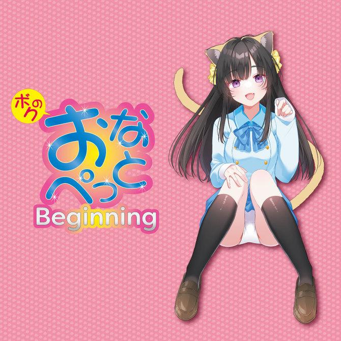 ボクのおなぺっと Beginning ビギニング 商品説明画像5