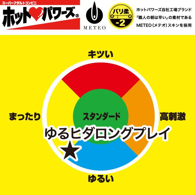 ゆるヒダロングプレイ(Yuruhida long play) 【@15改修復刻版!】 商品説明画像4